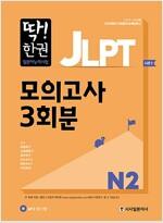 딱! 한 권 JLPT 일본어능력시험 모의고사 3회분 N2