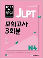 딱! 한 권 JLPT 일본어능력시험 모의고사 3회분 N4