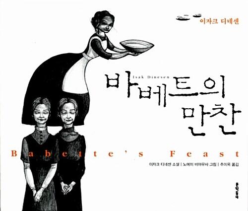 [중고] 바베트의 만찬