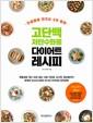 [중고] 고단백 저탄수화물 다이어트 레시피