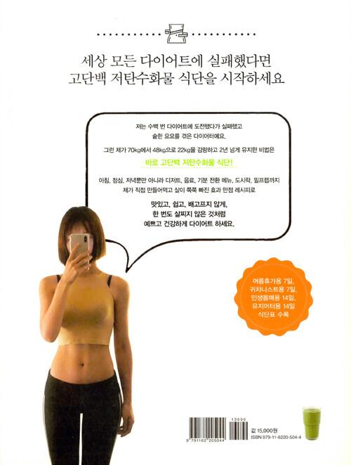 고단백 저탄수화물 다이어트 레시피 : 인생몸매 만드는 2주 플랜