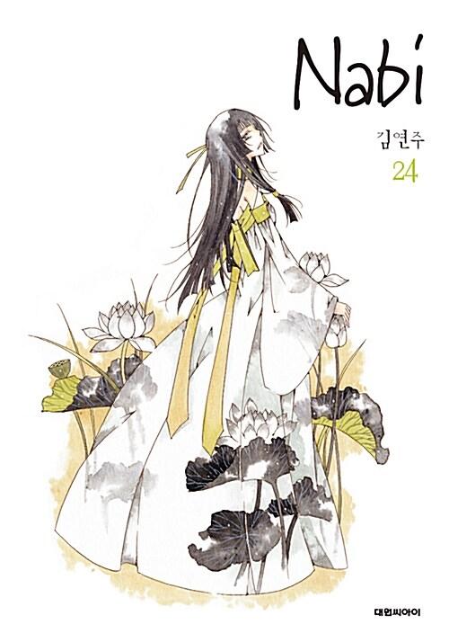 나비 Nabi 24