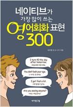 네이티브가 가장 많이 쓰는 영어회화 표현 300