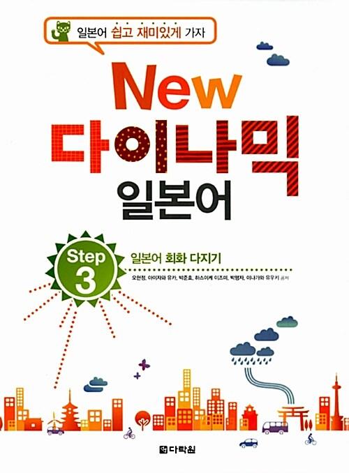 [중고] New 다락원 다이나믹 일본어 Step 3 (책 + CD 2장)