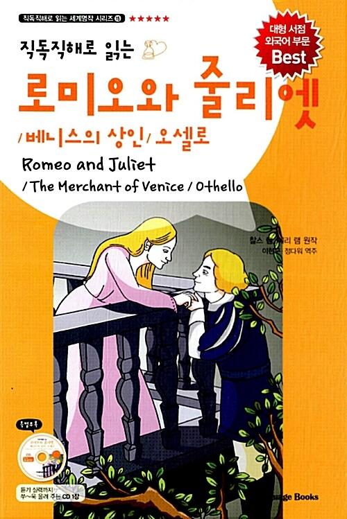 로미오와 줄리엣, 베니스의 상인, 오셀로 Romeo and Juliet, Merchant of Venice, Othello (교재 1권 + MP3 CD 1장)