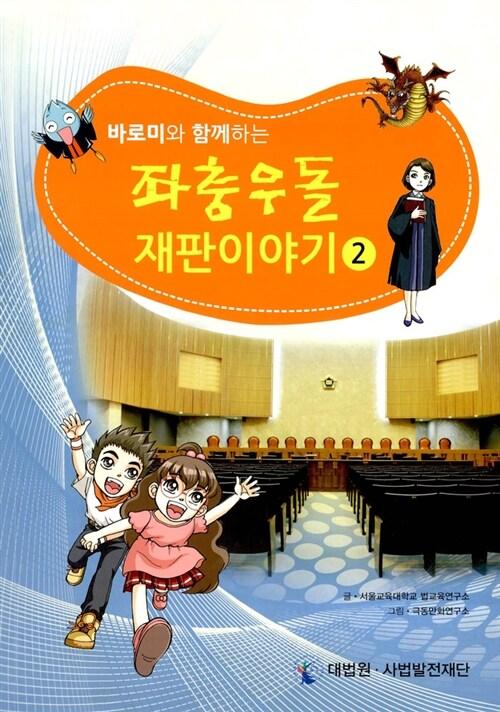 [중고] 좌충우돌 재판이야기 2