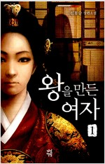 [중고] 왕을 만든 여자 1