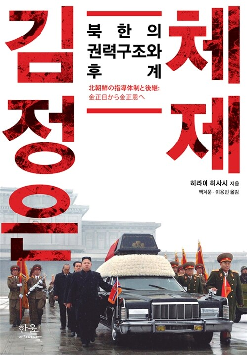 김정은 체제