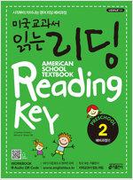 미국교과서 읽는 리딩 Preschool 예비과정편 2 (Student Book + Workbook)