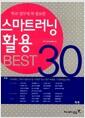 [중고] 학교 업무에 꼭 필요한 스마트러닝 BEST 30