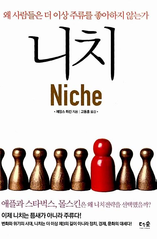 니치 Niche
