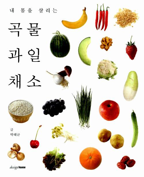 (내 몸을 살리는) 곡물 과일 채소