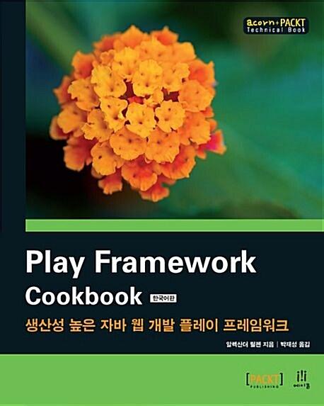 Play Framework Cookbook 한국어판