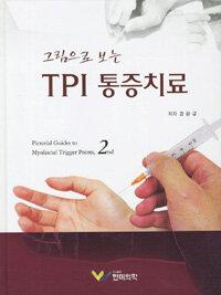 (그림으로 보는) TPI 통증치료 2판