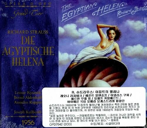 [수입] R. 슈트라우스 : 이집트의 헬레나 [2CD]