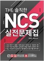 THE 솔직한 NCS 실전문제집