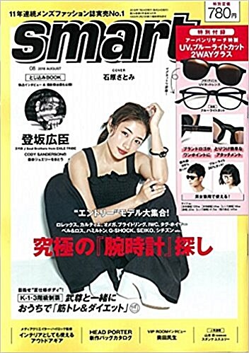 smart (スマ-ト) 2018年 08月號 (雜誌, 月刊)