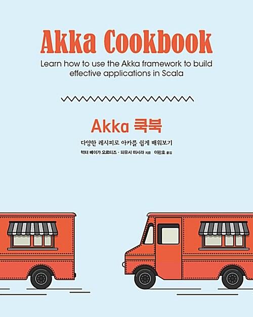 Akka 쿡북
