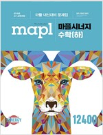 MAPL 마플 시너지 내신문제집 수학 (하) (2019년용)