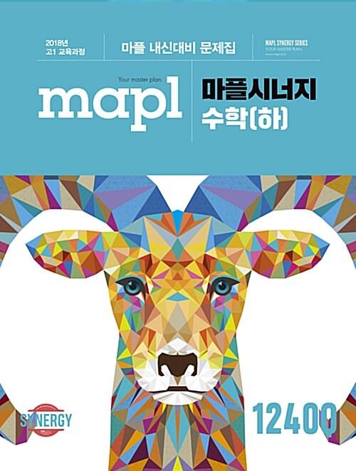 MAPL 마플 시너지 내신문제집 수학 (하) (2020년용)