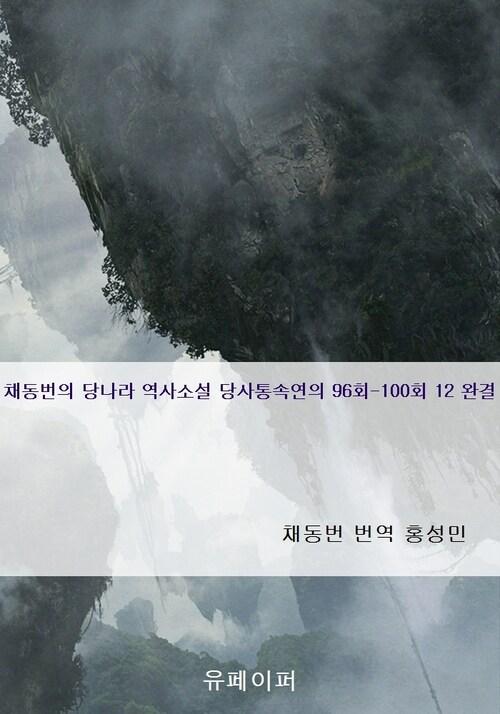 채동번의 당나라 역사소설 당사통속연의 96회-100회 12 완결