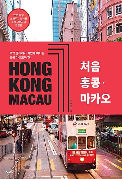 처음 홍콩.마카오