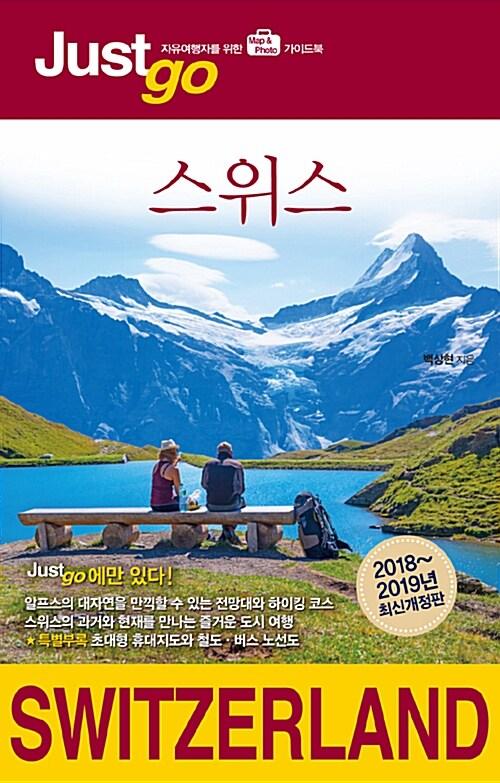 저스트 고 스위스 (2018~2019 최신개정판)