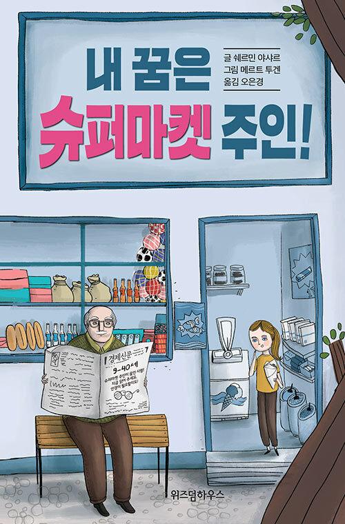 내 꿈은 슈퍼마켓 주인!