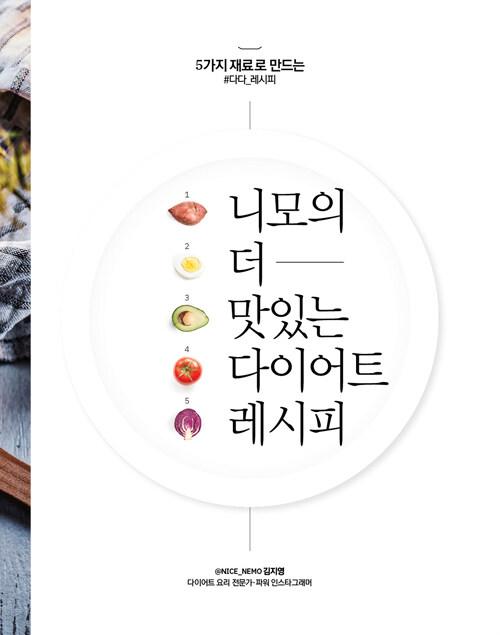 니모의 더 맛있는 다이어트 레시피 : 5가지 재료로 만드는 #다다 레시피