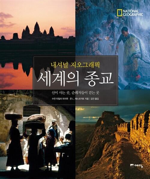 내셔널 지오그래픽 세계의 종교