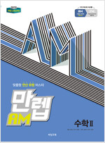 만렙 AM 고등 수학 2 (2021년용)