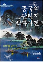 중국의 판타지 백과사전