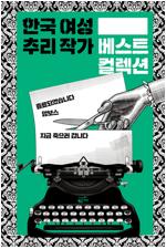 [세트] 황금가지 한국 여성 추리작가 베스트 컬렉션 (총3권)