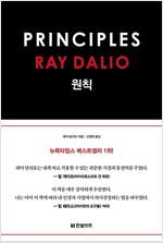 [중고] 원칙 Principles
