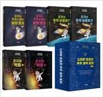 스티븐 호킹의 우주 과학 동화 세트 - 전6권