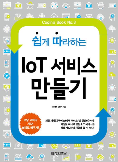(쉽게 따라하는) IoT 서비스 만들기
