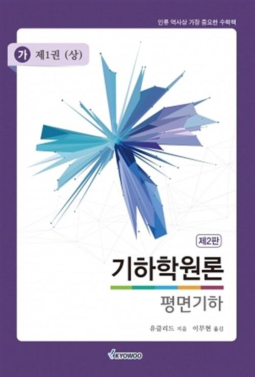 기하학원론 평면기하 (가) : 제1권 (상)