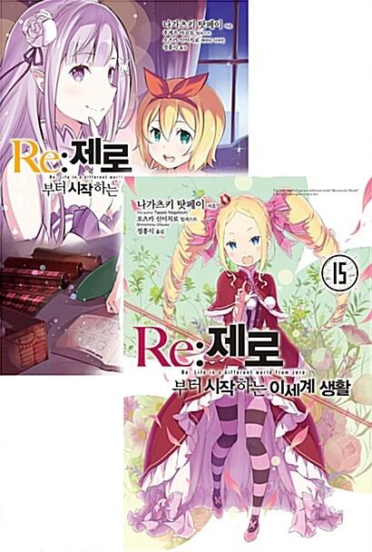 Re : 제로부터 시작하는 이세계 생활 15 + 단편집 3 합본판 - 전2권