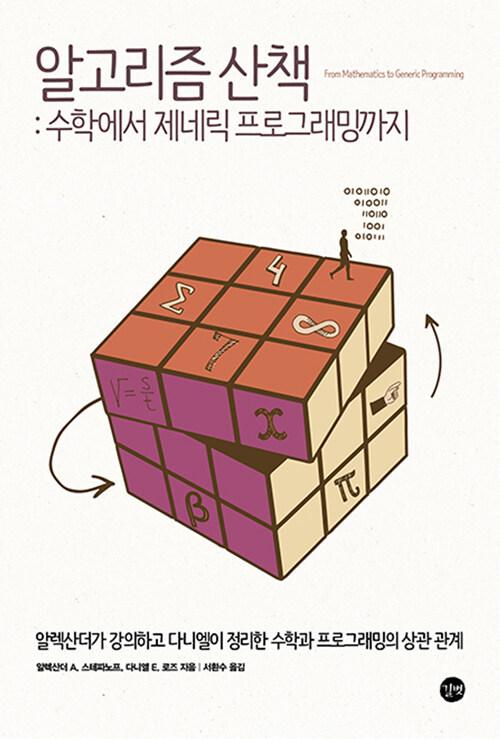 알고리즘 산책 : 수학에서 제네릭 프로그래밍까지