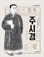 이야기 교과서 인물 : 주시경