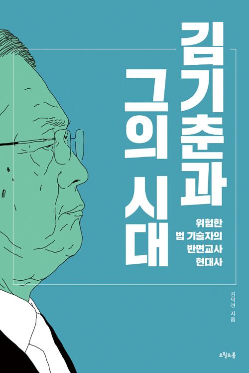 김기춘과 그의 시대 : 위험한 법 기술자의 반면교사 현대사