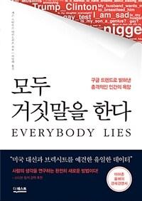 모두 거짓말을 한다 - 구글 트렌트로 밝혀낸 충격적인 인간의 욕망