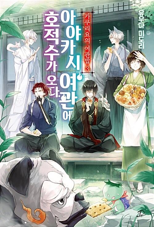 카쿠리요의 여관밥 3