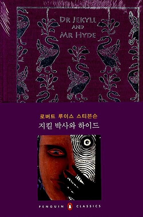 지킬 박사와 하이드 + 크로이체르 소나타 + 가든파티 (양장) - 전3권