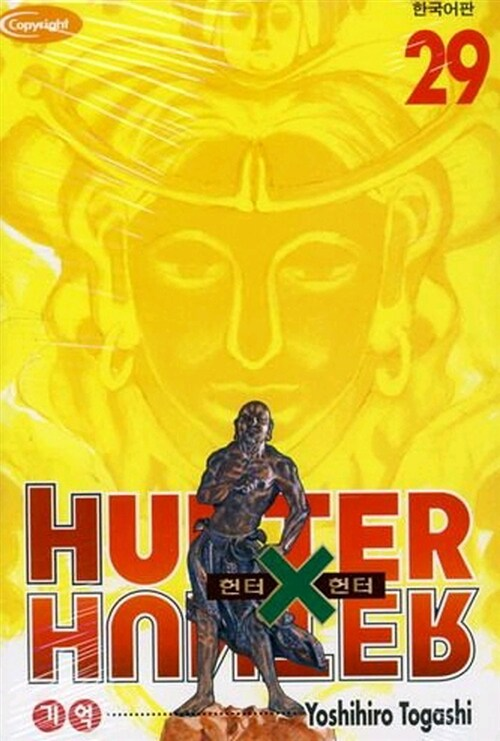 헌터x헌터 HunterXHunter 29