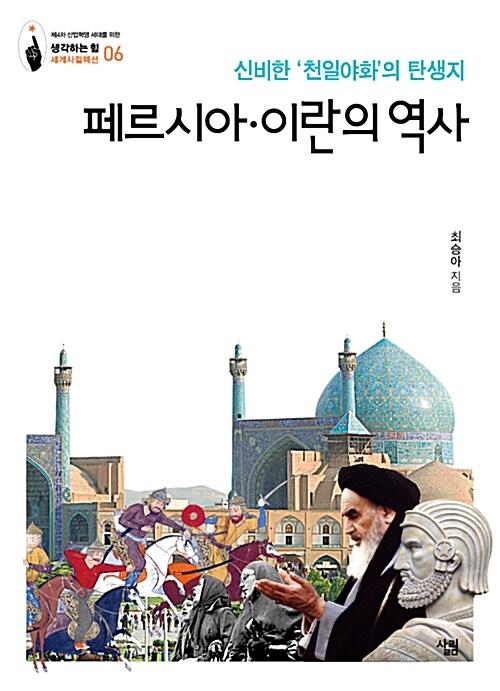 페르시아.이란의 역사