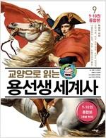 [9,10권 통합본] 교양으로 읽는 용선생 세계사 9 : 혁명의 시대