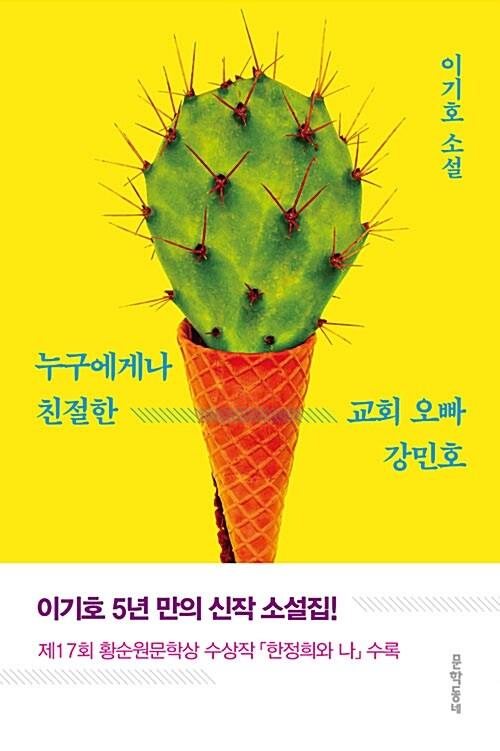누구에게나 친절한 교회 오빠 강민호