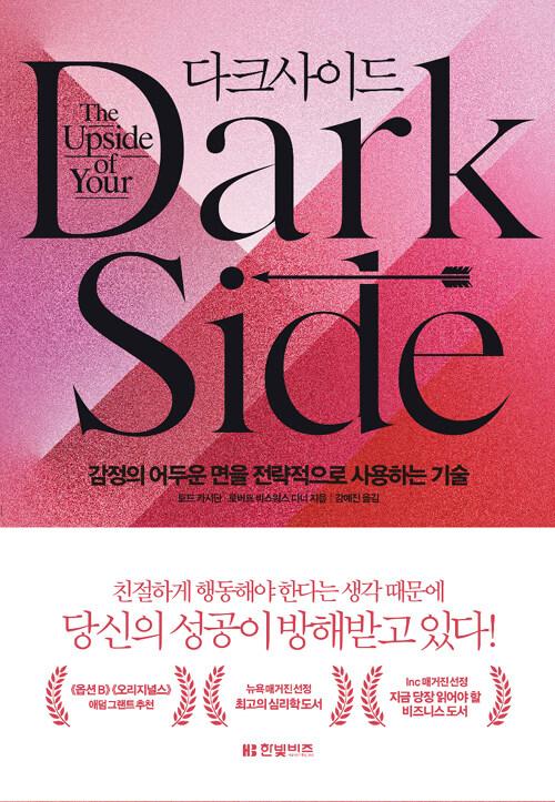 다크사이드 : 감정의 어두운 면을 전략적으로 사용하는 기술