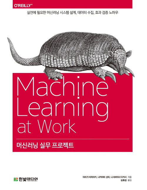 머신러닝 실무 프로젝트 : 실전에 필요한 머신러닝 시스템 설계, 데이터 수집, 효과 검증 노하우